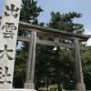 出雲大社に分院がある!関東でも出雲大社の縁結び効果が得られる5つの神社