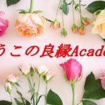 ゆうこの良縁Academy|サイトの【タイトル】変更のご挨拶